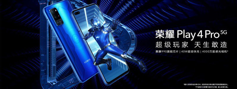 華為新款手機Honor Play 4 Pro。 圖擷自HONOR