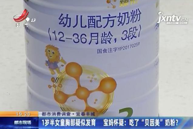 女兒9個多月大時斷奶,旬女士其後就一直給女兒飲用一款名為「貝因美.臻佑」的配方奶粉。圖擷自都市現場