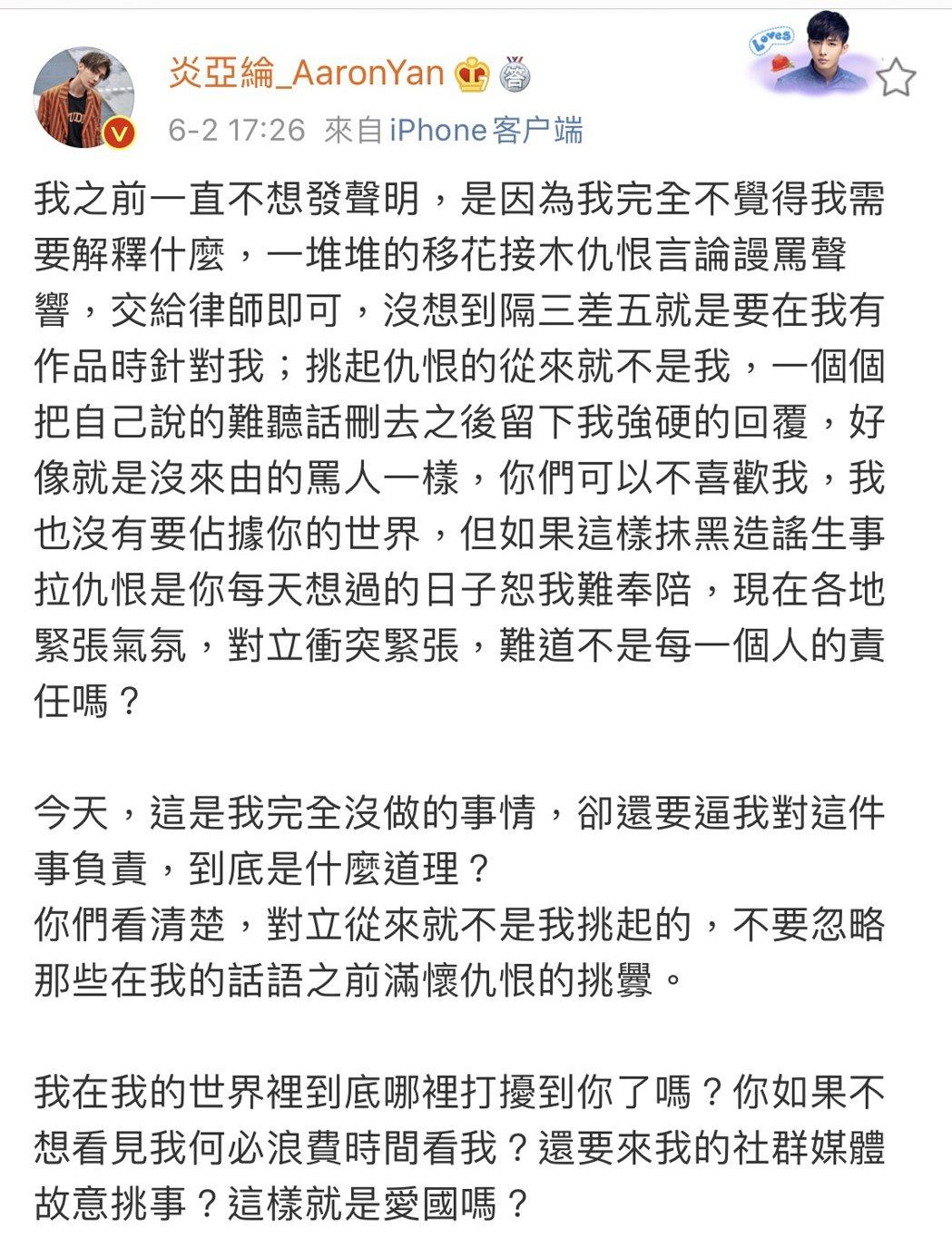 炎亞綸2日就曾澄清遭抹黑,闢謠卻無法遏止大陸網友酸言攻擊。圖/摘自微博