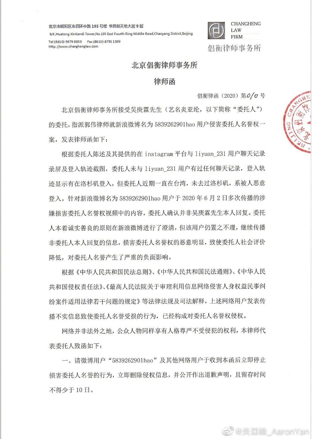 炎亞綸昨發律師函,要對侵害名譽的爆料者採取法律行動。圖/摘自微博