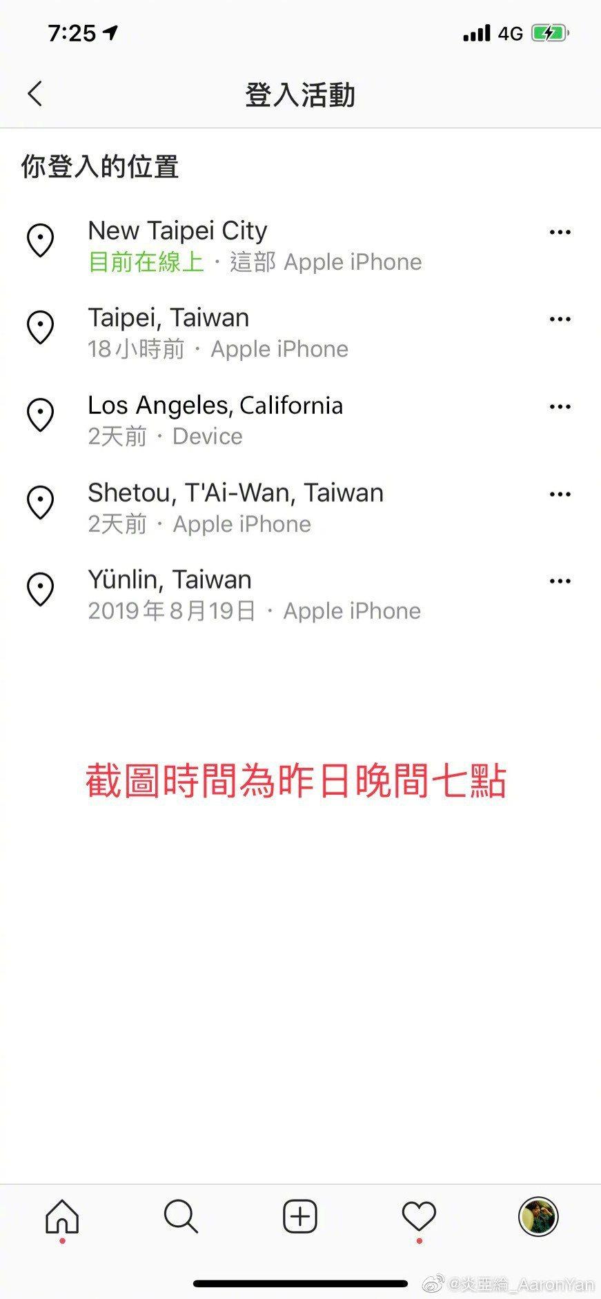 炎亞綸秀出IG登入紀錄,曾遭人在洛杉磯惡意登入。圖/摘自微博