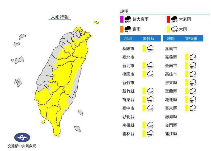 中央氣象局發布15縣市大雨特報。圖/取自氣象局網站