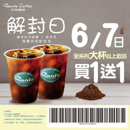 丹堤推出解封日快閃買一送一優惠。圖/丹堤咖啡提供