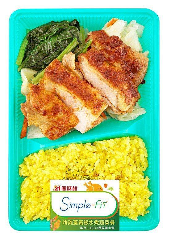 7-ELEVEN「21風味館烤腿薑黃水煮蔬菜餐」,售價89元。圖/7-ELEVE...