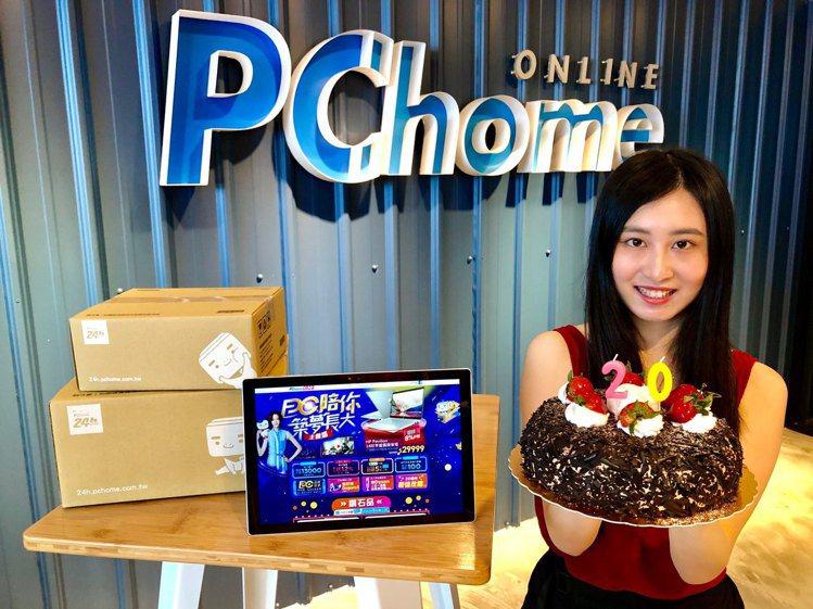 PChome線上購物盛大舉辦6月生日慶,全站祭出20大超值好康。圖/PChome...