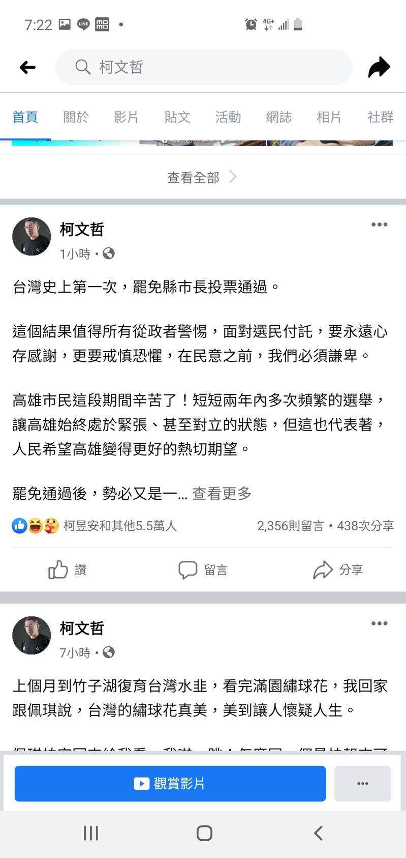 圖/取自柯文哲臉書。