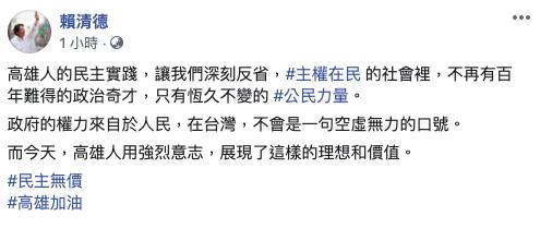 罷免案過後,副總統賴清德透過臉書表示,主權在民的社會裡,不再有百年難得的政治奇才。照片翻攝自賴清德臉書。