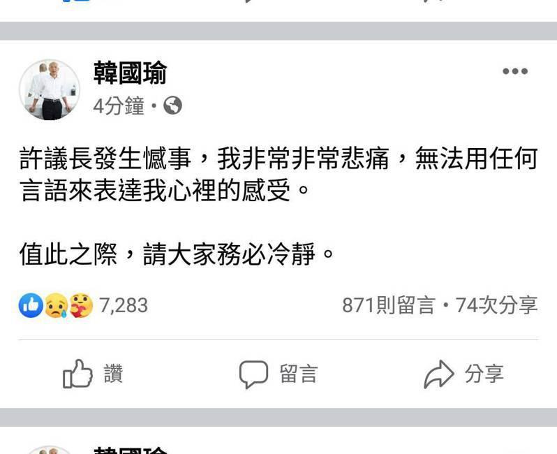 高雄市議會議長許崑源墜樓亡,高雄市長韓國瑜發臉書表示非常非常悲痛,無法用任何言語來表達心裡的感受。圖/取自韓國瑜臉書