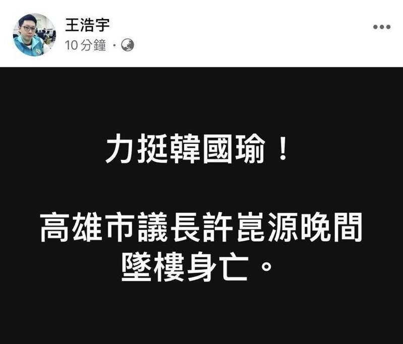 民進黨議員王浩宇在臉書指許崑源自殺是「力挺韓國瑜」引發爭議,後已刪文。圖/取自王浩宇臉書