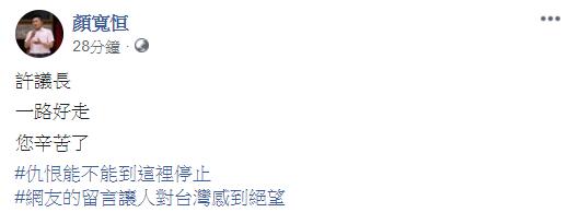 高雄市議會議長許崑源今晚在住處墜樓身亡,前立委顏寬恒相當震驚,他說,「許議長,一路好走,您辛苦了」。圖/取自顏寬恒臉書