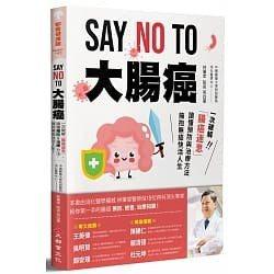 書名:SAY NO TO 大腸癌作者:林肇堂等出版社:大都會文化