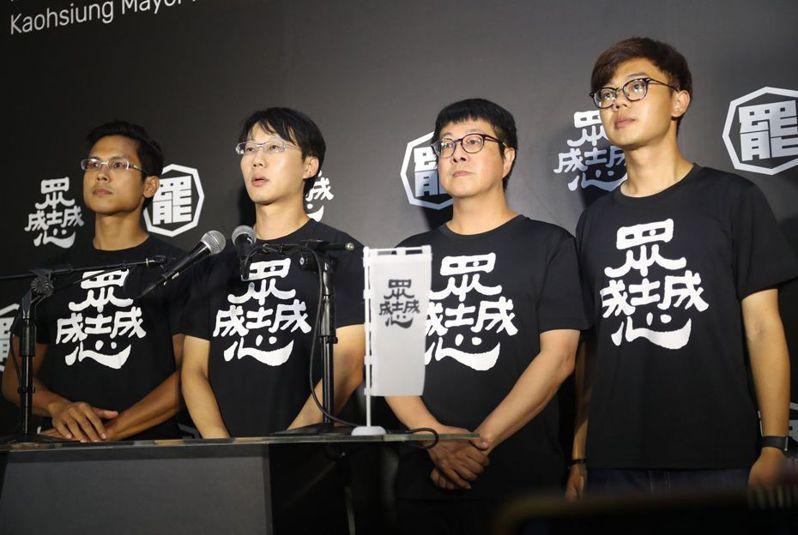 韓國瑜確定遭罷免後,罷韓團體召開國際記者會。 (中央社)