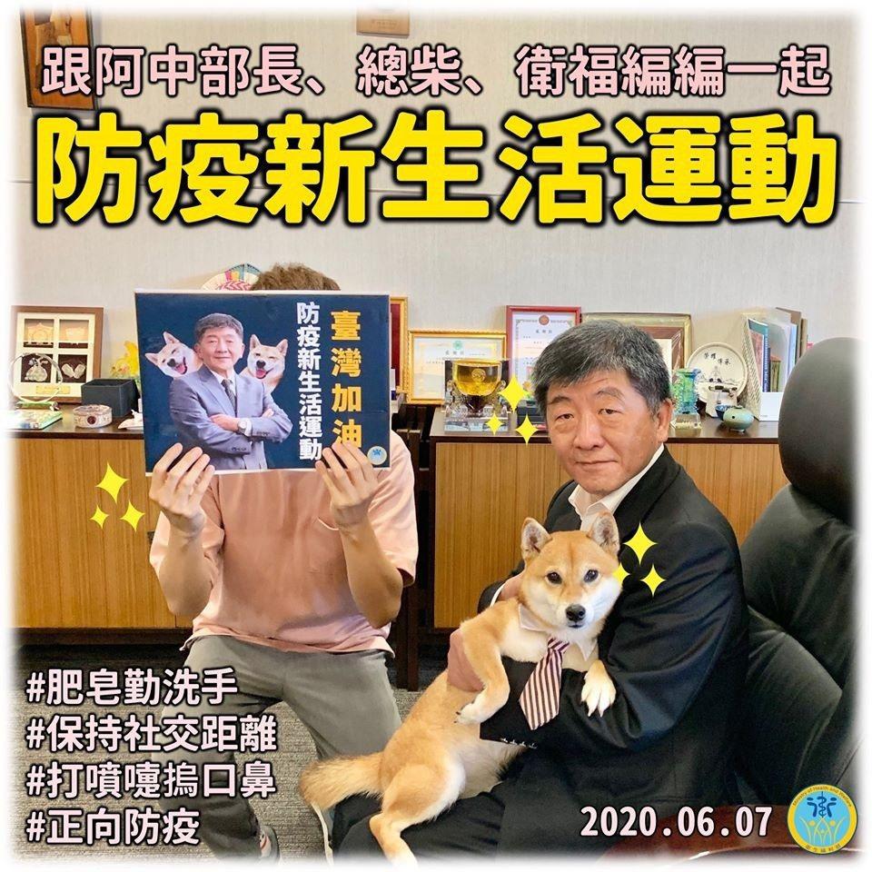 陳時中與衛生福利部臉書粉絲專頁小編的愛犬「總柴」。圖/翻攝自衛福部臉書