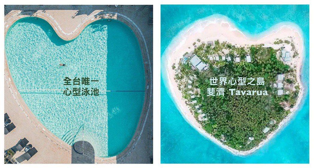 飯店內擁有全台唯一心型恆溫泳池,彷如到訪知名的斐濟Tavarua的心型之島。 業...