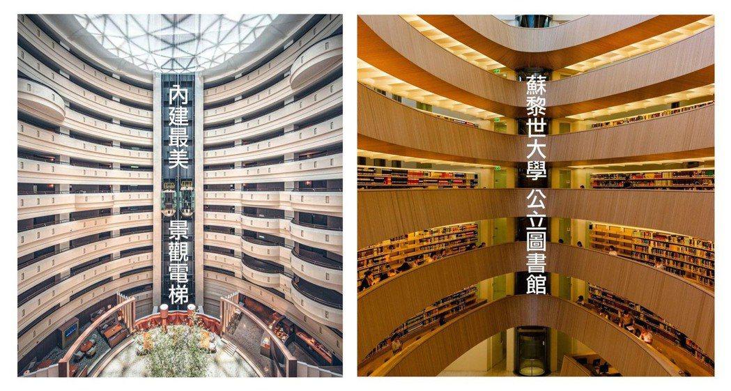 飯店內的景觀電梯,有如來到蘇黎世大學公共圖書館。 業者/提供