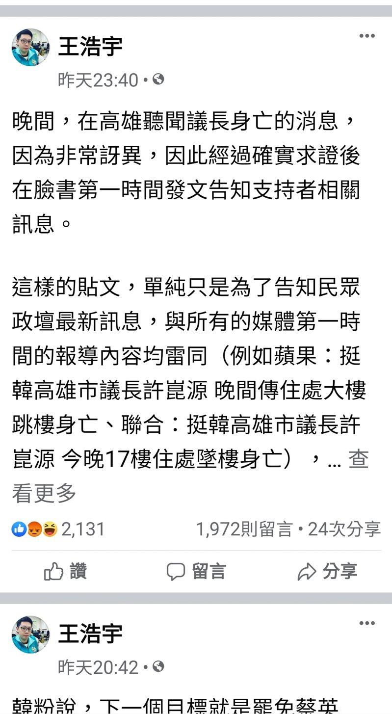 王浩宇昨深夜在臉書說明先前發高雄議長死訊並無不敬。圖/取自王浩宇臉書