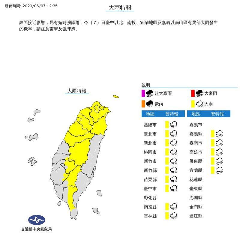 氣象局發布大雨特報。圖/中央氣象局提供