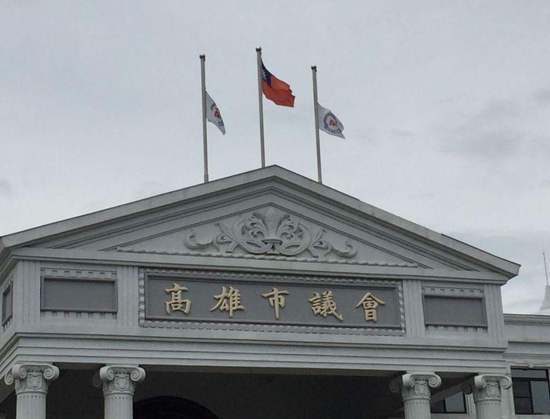 高雄市議會今天起將議會的會旗降半旗表達對已故議長許崑源哀悼與敬意。記者楊濡嘉/攝影