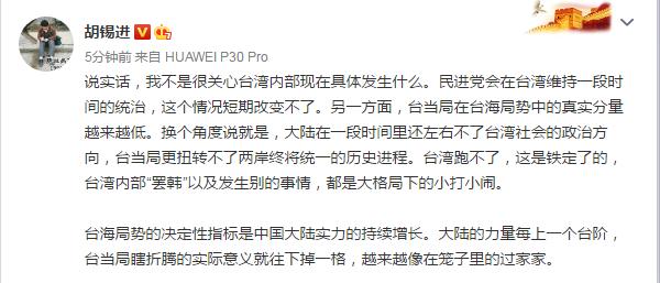 大陸環球時報總編胡錫進稱,已不是很關心台灣內部發生什麼。微博截圖