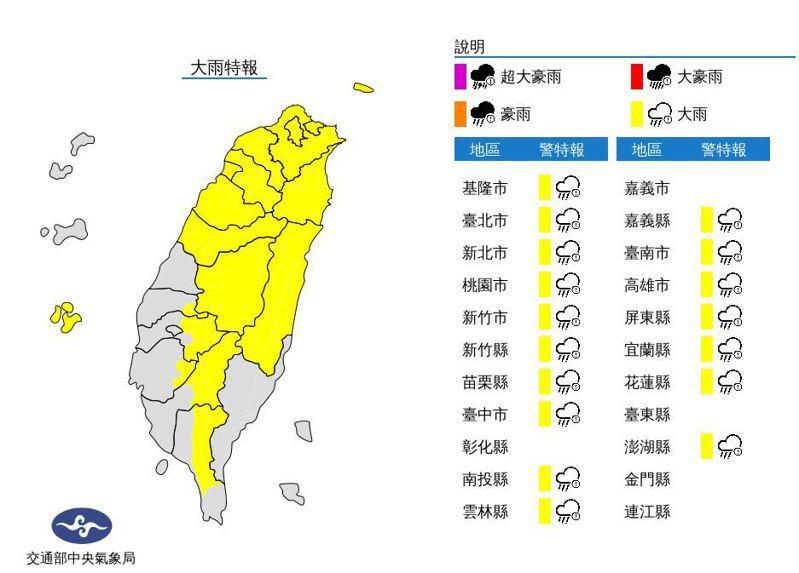 中央氣象局下午3時發布17縣市大雨特報。圖/取自氣象局網站