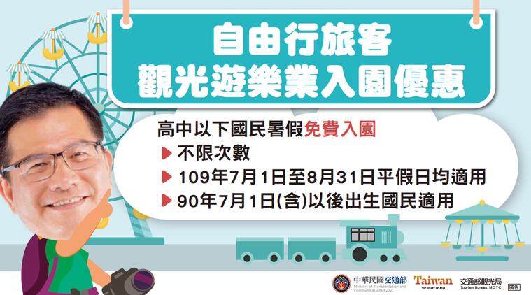 交通部公布安心國旅補助方案。圖/交通部提供