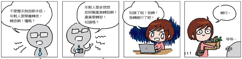 轉行。圖/編輯小姐Yuli
