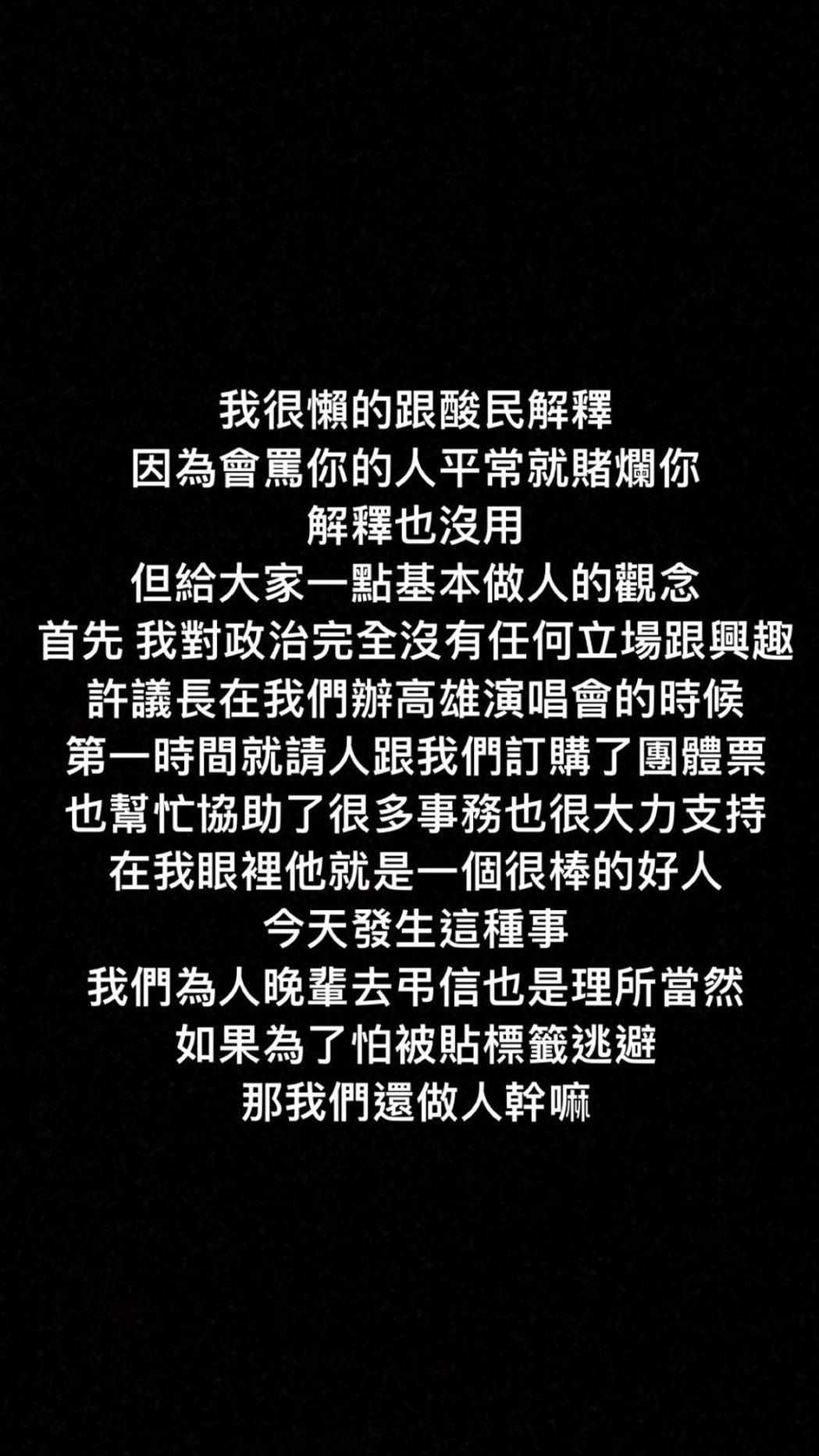 春風回應與高雄市議會議長許崑源的關係。 圖/擷自IG
