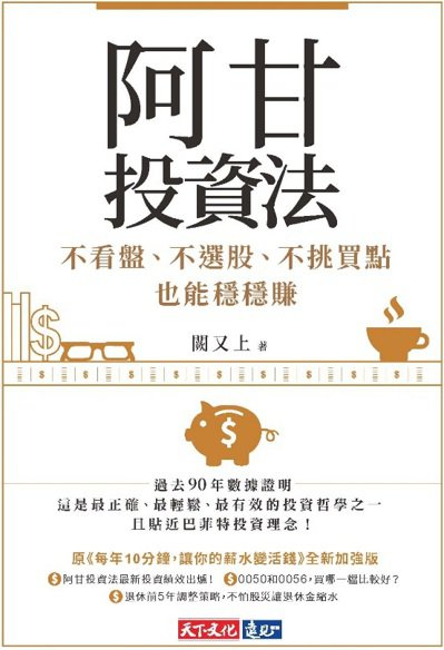 書名《阿甘投資法》 圖/摘自博客來