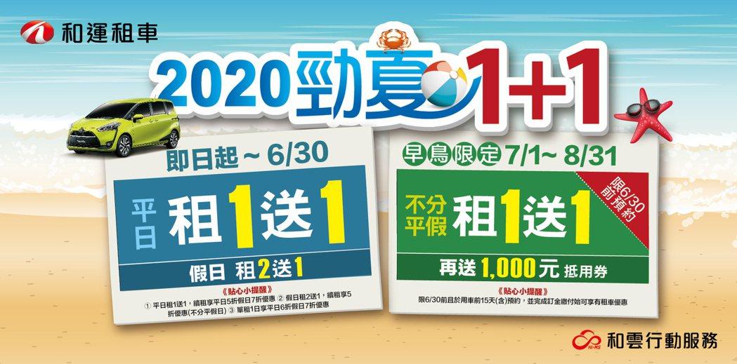 和運租車推暑期國旅租車租1天送1天,加碼送1,000元抵用券。 圖/和運租車提供