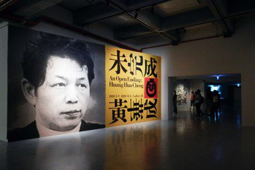反叛的殉道者黃華成(上):藝術已死?重探台灣六〇年代的前衛