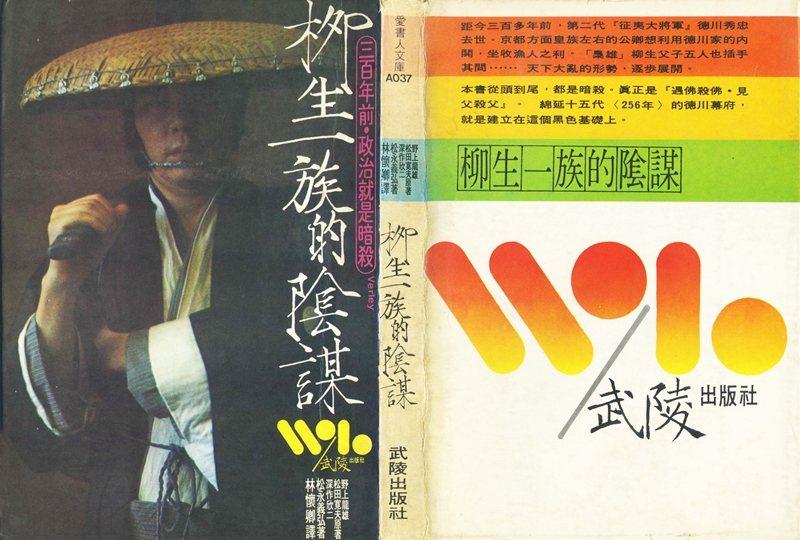 喜愛觀看日本時代劇的黃華成親自扮演封面人物:江戶時代的劍客豪俠柳生十兵衛。 圖/作者提供
