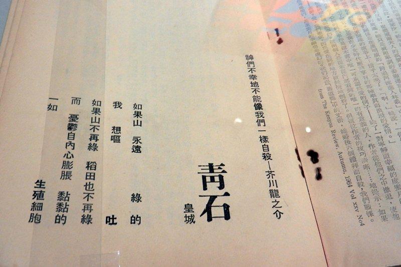 1965年黃華成以「皇城」筆名在《現代文學》雜誌發表的短篇小說〈青石〉。 圖/作者提供