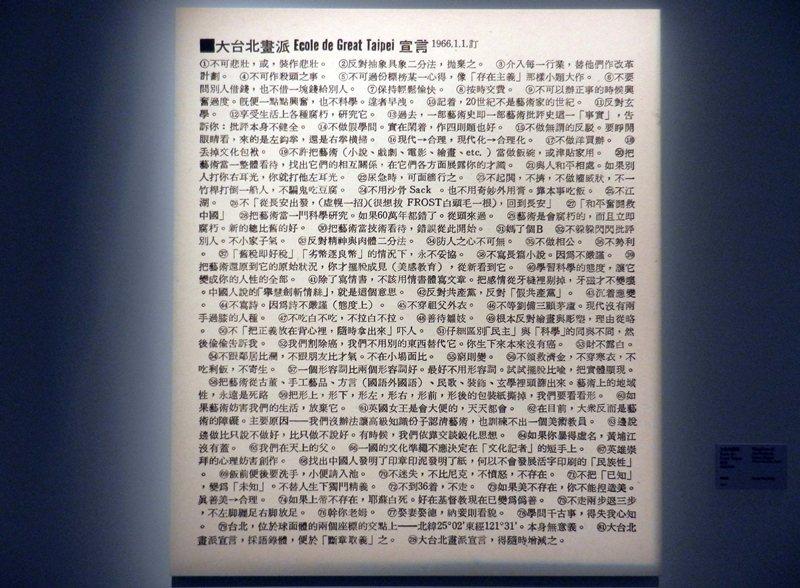 黃華成採語錄體、以戲謔筆法撰寫的〈大台北畫派宣言〉。 圖/作者提供