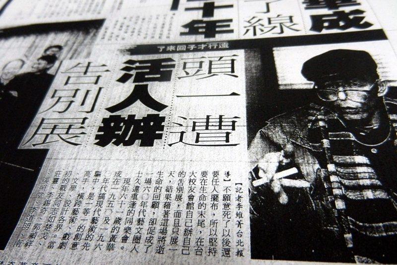1996年《中國時報》記者李維菁採訪黃華成的報導文獻。 圖/作者提供