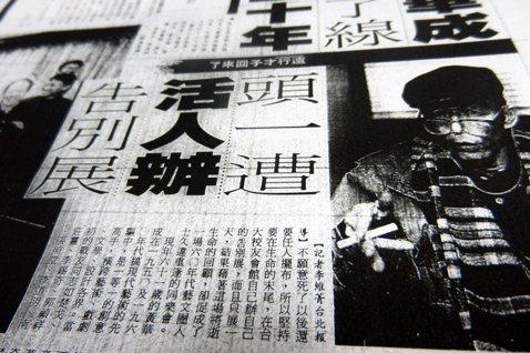 反叛的殉道者黃華成(下):「大句點」,晚了24年的告別式
