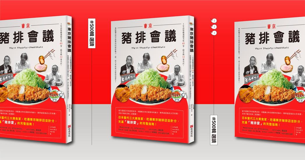 豬排是日本應該感到驕傲的料理之一,獨一無二的壓倒性奢侈感。 圖/500輯設計