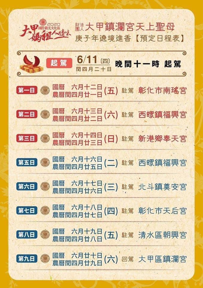 大甲鎮瀾宮將於6月11日開始恢復舉辦9天8夜的媽祖遶境,行程表出爐。記者林敬家/翻攝