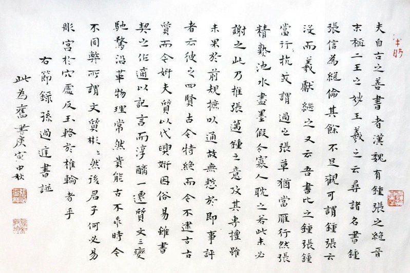 張充和88歲節臨《書譜》。(圖/葉國威提供)