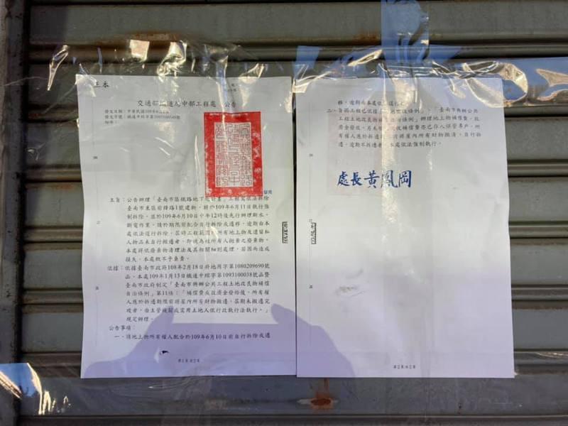鐵道局最近發文給台南前鋒路張宅,表示6月11日將進行強拆工程。圖/取自張明山臉書