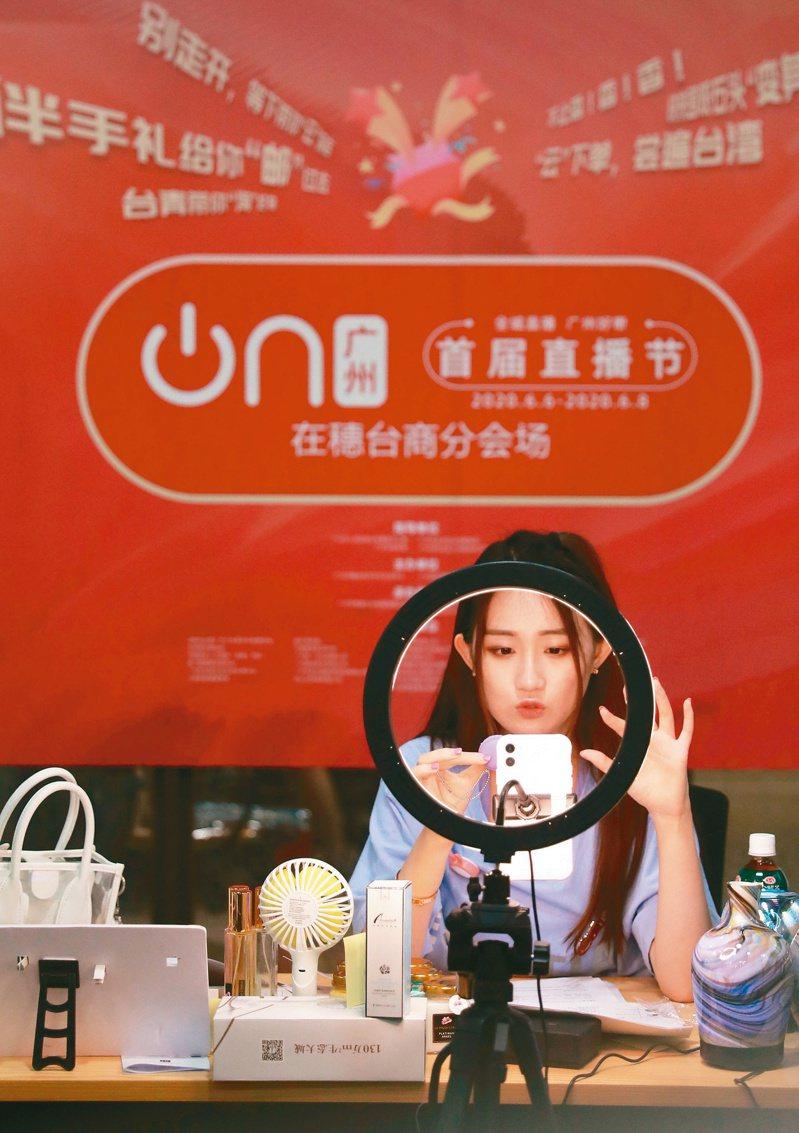 廣州6日啟動「首屆直播節」活動,擬在為期3天的時間裡,舉辦超過20萬場直播。圖為主播在廣州市白雲區台商分會場直播帶貨。(新華社)