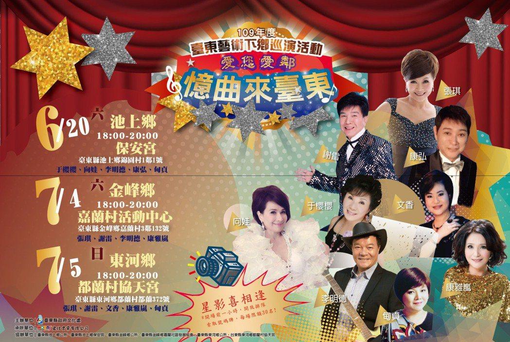 109年臺東藝術下鄉巡演活動,6月20日起登場。  臺東縣政府文化處 提供