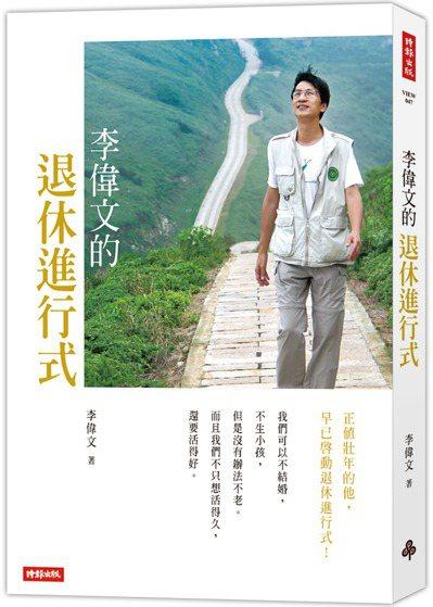 《李偉文的退休進行式2:50+的自在活,健康老》 圖/時報出版提供