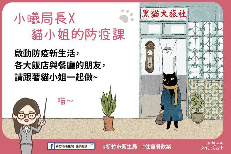 百工防疫課開張!新竹市衛生局邀貓小姐Ms.Cat助陣