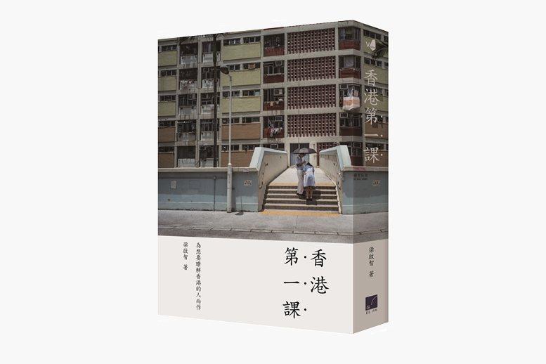 《香港第一課》書封。 圖/春山出版