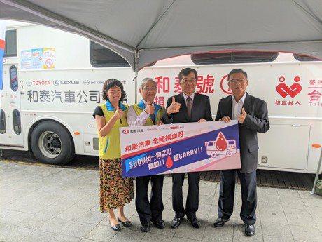 和泰汽車全國捐血月起跑 將舉辦超過150場捐血活動
