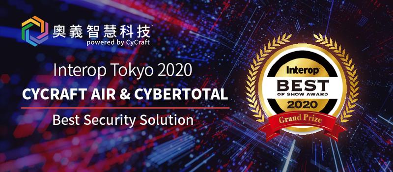 奧義智慧在日本Interop Tokyo 中獲頒資安類最大賞。奧義/提供