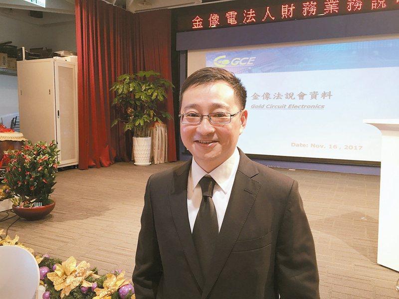 金像電董事長楊承澤(本報系資料庫)