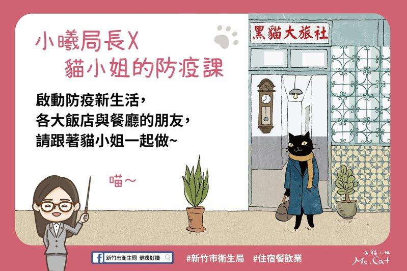 因應新冠肺炎疫情,新竹市衛生局邀插畫家貓小姐Ms.Cat助陣,以活潑不失雅緻的圖文懶人包,提醒「百工防疫」的重要性,而防疫課第一集就從「住宿餐飲業」起跑。 圖片提供/新竹市衛生局