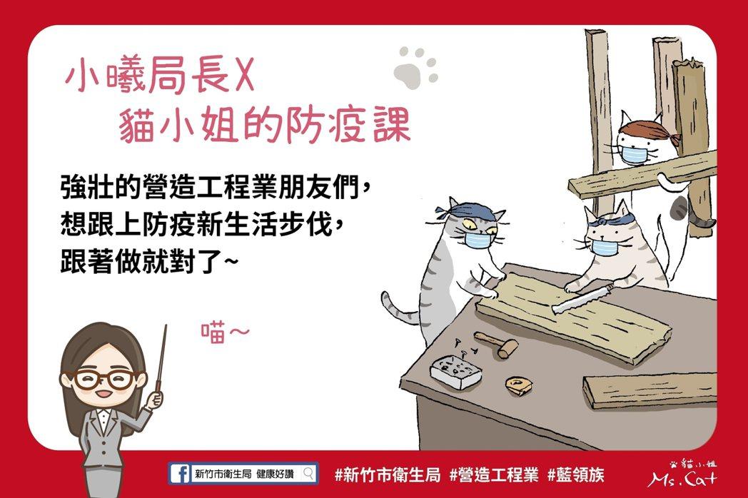 新竹市衛生局邀插畫家貓小姐Ms.Cat助陣,以活潑不失雅緻的圖文懶人包,提醒「百...
