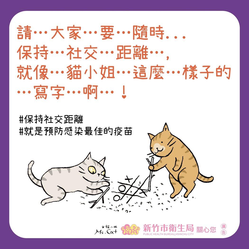 圖/新竹市衛生局提供